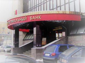 МИБ. Оформление фасада коммерческого банка в фирменных цветах несветовыми буквами из нержавейки